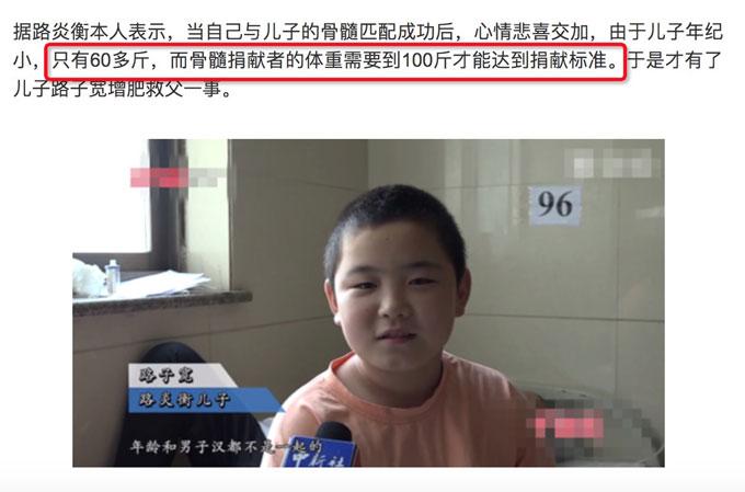 為捐髓救親,11歲男孩為什麼要增肥36斤?