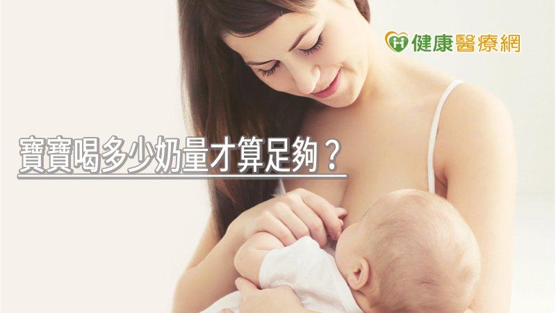 寶寶喝多少奶量才算足夠? 兒科醫揭標準
