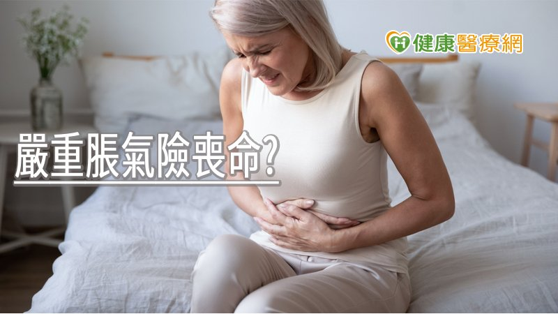70歲嬤嚴重脹氣險喪命 竟是產氣性膀胱炎惹禍