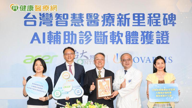 台灣諾華、臺大醫院、宏碁三強聯手 打造眼科AI輔助診斷軟體