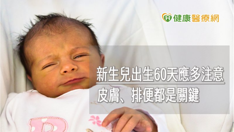 新生兒黃疸除觀察皮膚 大便出現這些顏色應就醫