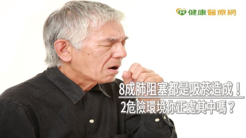 8成肺阻塞都是吸菸造成! 2危險環境你正處其中嗎?