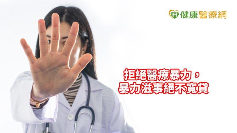 衛福部:拒絕醫療暴力,暴力滋事絕不寬貸_水雷射