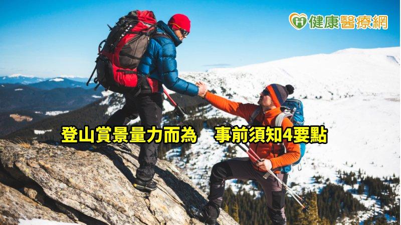 登山客必讀! 行前要做4準備防高山病發作_兒童保健食品