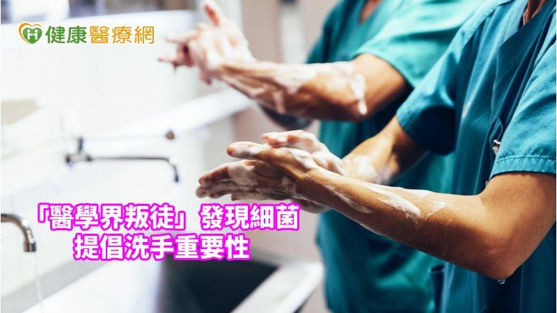 拯救千萬產婦 「醫學界叛徒」提倡洗手重要性 _頭型