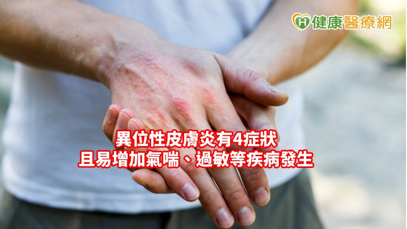 異位性皮膚炎抓不停! 中醫辨證調理不讓皮膚搞怪_總咖啡酸衍生物