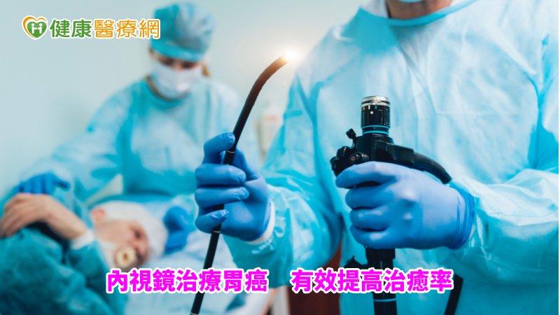 內視鏡治療胃癌 有效提高治癒率_花賜康