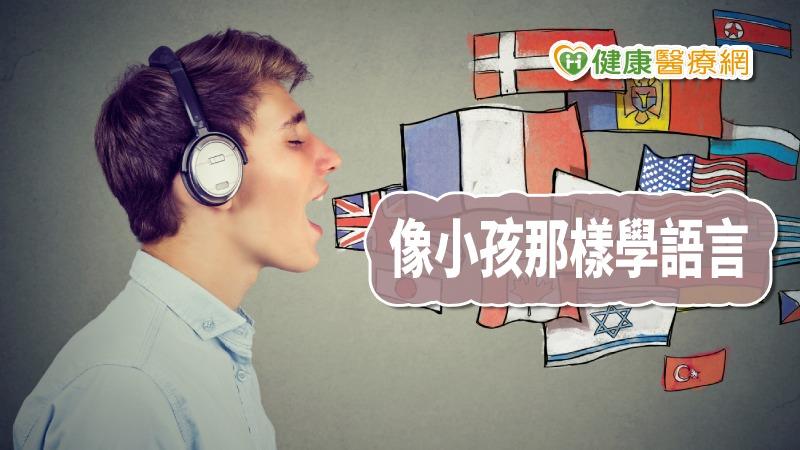 學第二語言可防失智! 語言專家提4建議_酒糟皮膚炎