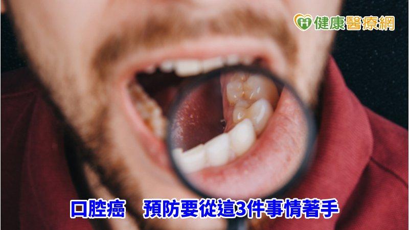 口腔癌年增6千個案 預防要從這3件事情著手_紫錐花萃取