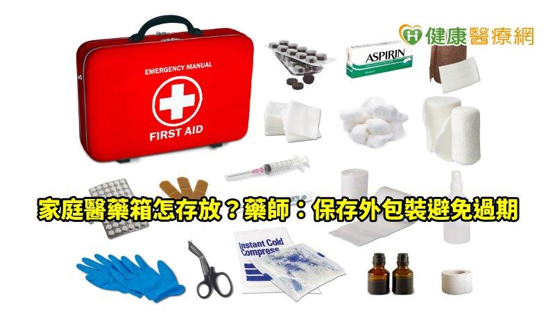 病毒讓人心慌慌 藥師帶你檢視家庭醫藥箱_花賜康