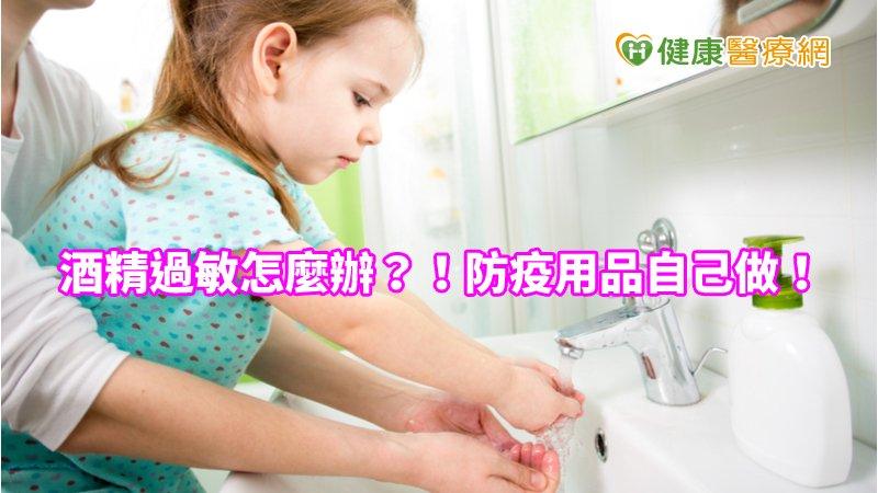 【武漢肺炎】消毒酒精過敏怎辦? 防疫用品自己做_紫錐花,紫錐菊