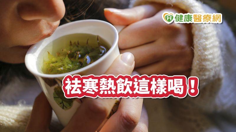 咖啡族搭這2味,避免手腳冰冷 袪寒熱飲這樣喝!_提升免疫力