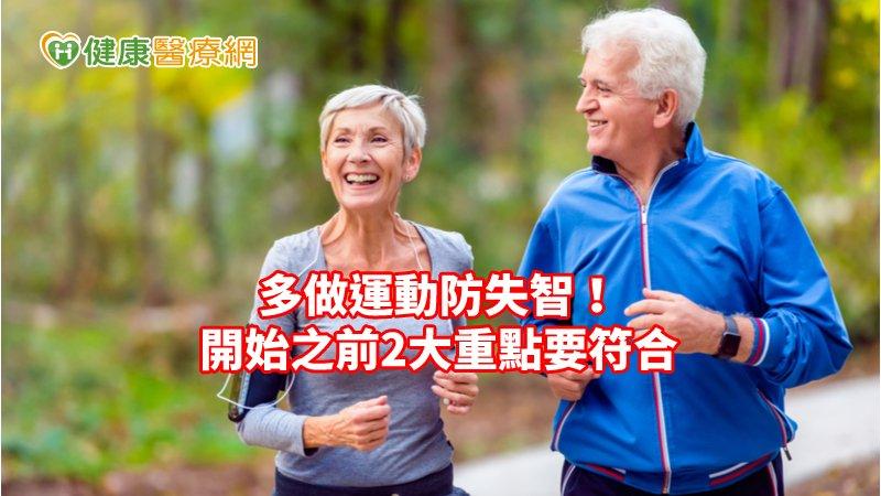 多做運動防失智! 開始之前2大重點要符合_腸病毒