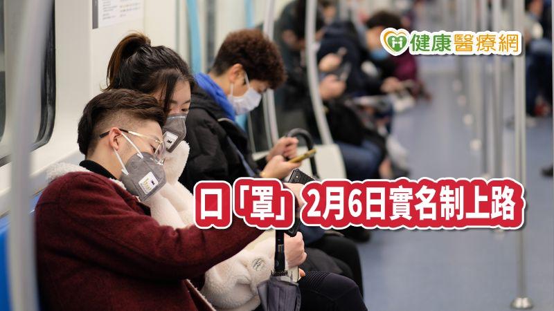 【武漢肺炎】口罩實名制 2月6日正式上路_兒童牙齒根管治療