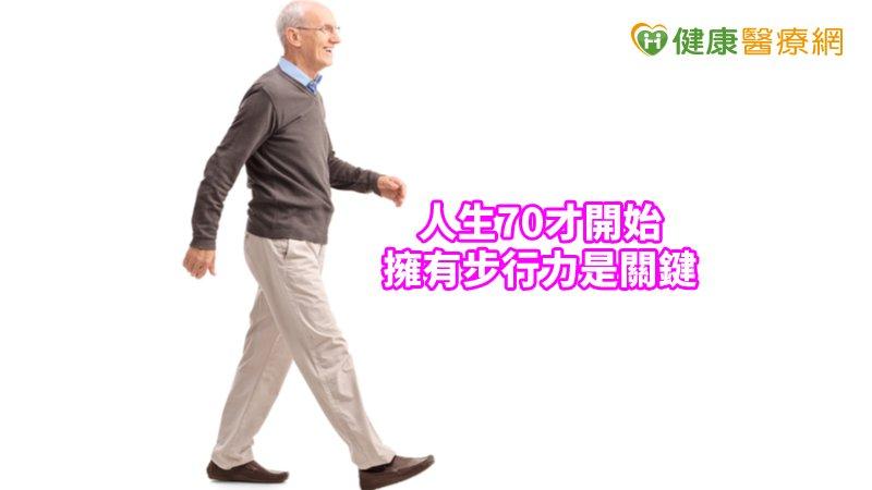 老了走不動? 練習用「腳掌」走路,人生走更遠_酒糟皮膚炎