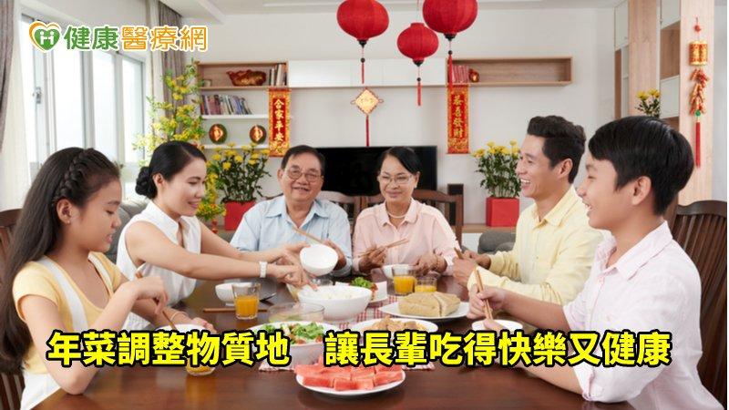 年菜調整物質地 讓長輩吃得快樂又健康_牙冠增長術
